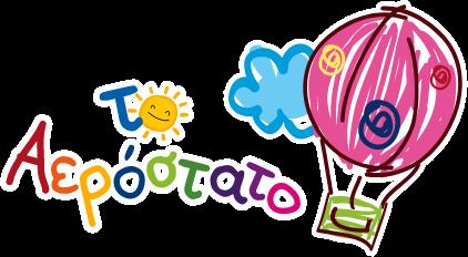 Το Αερόστατο | Παιδικός Σταθμός - Ιδ. Νηπιαγωγείο - Πάτρα