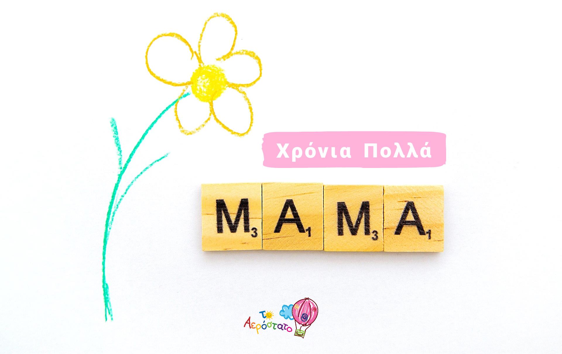 ΑΕΡΟΣΤΑΤΟ - Γιορτή της μητέρας 2021_01