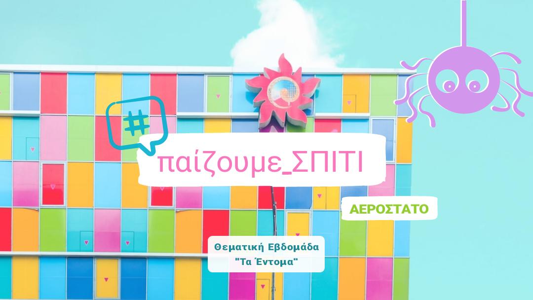 ΑΕΡΟΣΤΑΤΟ - Τα Έντομα - cover_WIDE_FR.png
