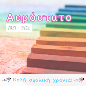 https://toaerostato.gr/wp-content/uploads/2021/09/20210903_0807000.8883933813608068.png